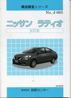 <絶版>構造調査シリーズ/ニッサン ラティオ N17系 j-665