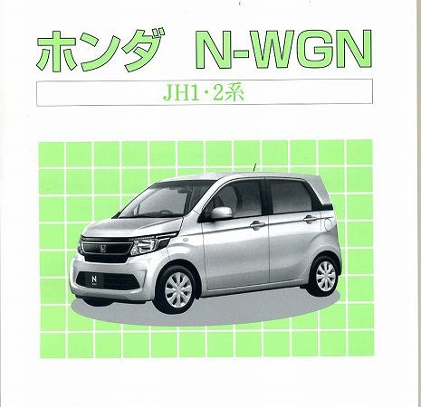 <絶版>構造調査シリーズ/ホンダ N-WAGON JH1・2系 j-696