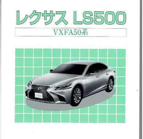 <新発売>構造調査シリーズ/レクサス LS500 VXFA50系 j-809