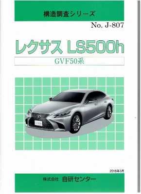 <新発売>構造調査シリーズ/レクサス LS500h GVF50系 j-807