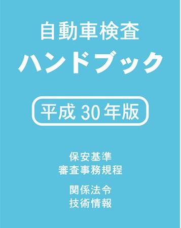 <新発売>自動車検査ハンドブック 平成30年版