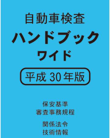 <新発売>自動車検査ハンドブック ワイド 平成30年版