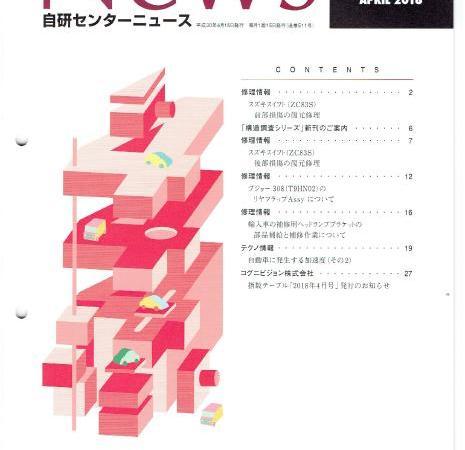 <新発売>「自研センターニュース」2018年4月 第511号
