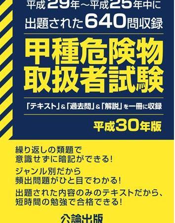 <新発売>甲種危険物取扱者 平成30年版
