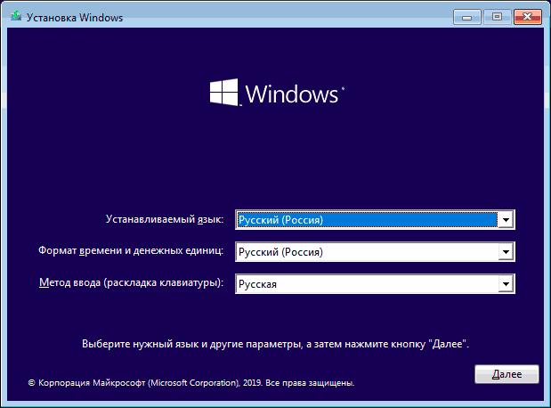Installation de la fenêtre de sélection de pays et de langue de Windows 10