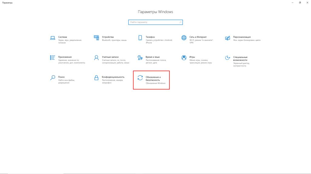 Windows 10 параметрлері - Жаңарту және қауіпсіздік.