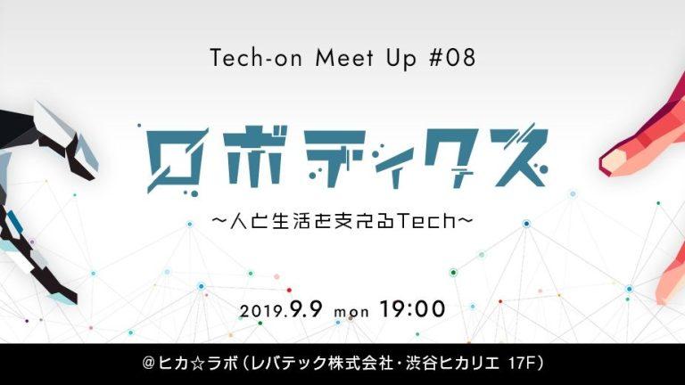 Tech-on MeetUp#08「ロボティクス〜人と生活を支えるTech〜」