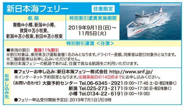 新日本海フェリー フェリー特別割引条件