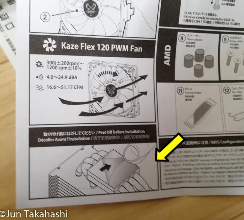 CPUクーラー虎徹Ⅱ取付