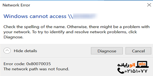 error code 0x80070035 the networkpath was not found