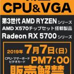 いよいよRyzen 9 3900X解禁、発売日にゲットするなら「d払い」で1万円還元一択です