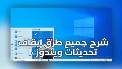 Photo of شرح جميع طرق إيقاف تحديثات Windows 10