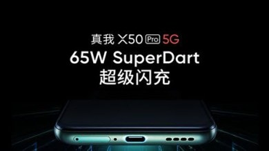 Photo of هاتف Realme X50 Pro 5G سيأتى بشحن سريع بقوة شحن 65W