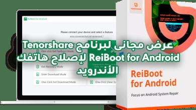 Photo of عرض مجانى لبرنامج Tenorshare ReiBoot for Android لإصلاح هاتفك الأندرويد