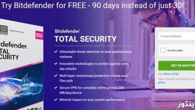 Photo of عرض برنامج الحماية الكبير Bitdefender Total Security ل 90 يوماً مجاناً