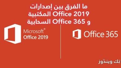 Photo of ما الفرق بين إصدارات Office 2019 المكتبية و Office 365 السحابية