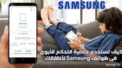 Photo of كيف تستخدم خاصية التحكم الأبوى فى هواتف Samsung لأطفالك