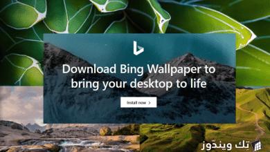 Photo of تجربة برنامج Bing Wallpaper لتعيين صورة محرك Bing كخلفية لسطح مكتبك