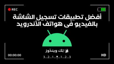 Photo of أفضل تطبيقات تسجيل الشاشة بالفيديو فى هواتف الأندرويد