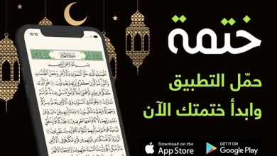 Photo of [ رمضان كريم ] تطبيق ختمة Khatmah لختم قراءة القرءان الكريم