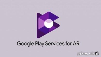 Photo of تطبيق Google Play للواقع المعزز يدعم الآن OPPO Find X2 و Samsung Galaxy M21 / M31 و Redmi Note 8 والمزيد