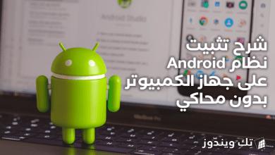 Photo of شرح تثبيت نظام Android على جهاز الكمبيوتر الخاص بك بدون محاكي