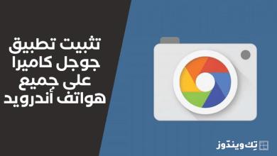 Photo of تثبيت تطبيق جوجل كاميرا الرائع Google Camera 7.0 على جميع أجهزة Android