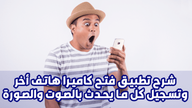 Photo of أفضل تطبيق لفتح كاميرا هاتف أخر وتسجل كل ما يحدث بالفيديو