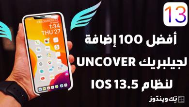 Photo of أفضل 100 إضافة لجيلبريك Unc0ver لنظام iOS 13.5