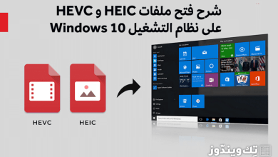 Photo of شرح فتح ملفات HEIC و HEVC على نظام التشغيل Windows 10
