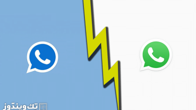 Photo of ما الفرق بين تطبيق Whatsapp الرسمى والإصدار المعدل