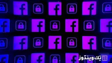 Photo of فيس بوك سيضع المجموعات تحت المراقبة لانتهاكها قواعد المحتوى
