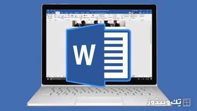 Photo of Microsoft Word من الصفر للاحتراف مجاناً بدلاً من 100 دولار
