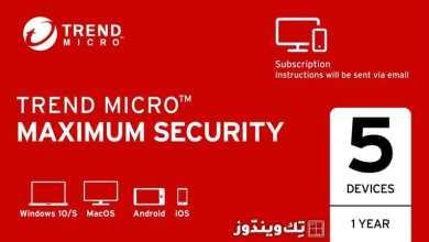 Photo of عرض على ترخيص برنامج الحماية المميز Trend Micro Maximum Security مجاناً