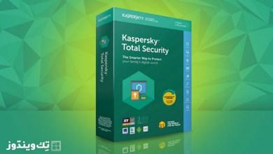 Photo of برنامج الحماية الأول Kaspersky Total Security 2021 بترخيص 90 يوم مجاناً