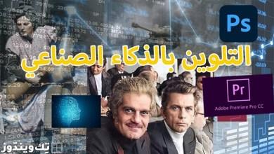 Photo of كورس لون و حسن جودة أي صورة او فيديو باستخدام الذكاء الصناعي بخصم 100%