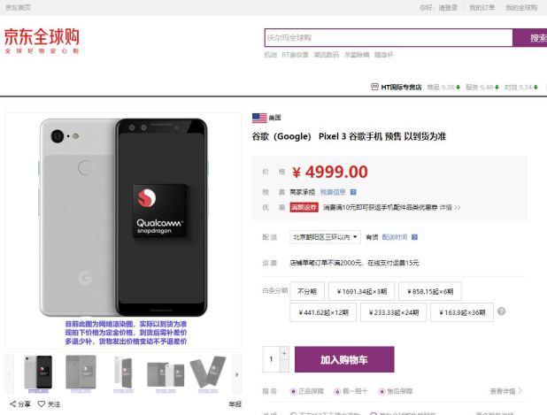Pixel 3 em pré venda em jd.hk