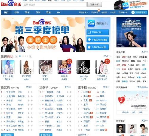 Step 1 - Baidu Music Home page