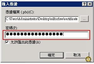 使用 SSL For Free 產生 Let's Encrypt SSL 憑證上傳給 IIS 站臺使用 – 小YAのIT技術筆記