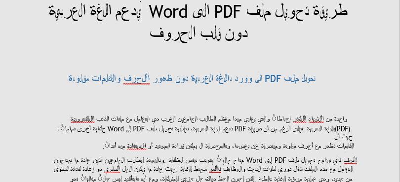 طريقة تحويل Pdf إلى Word يدعم العربية بدون أخطاء ومشاكل قلب
