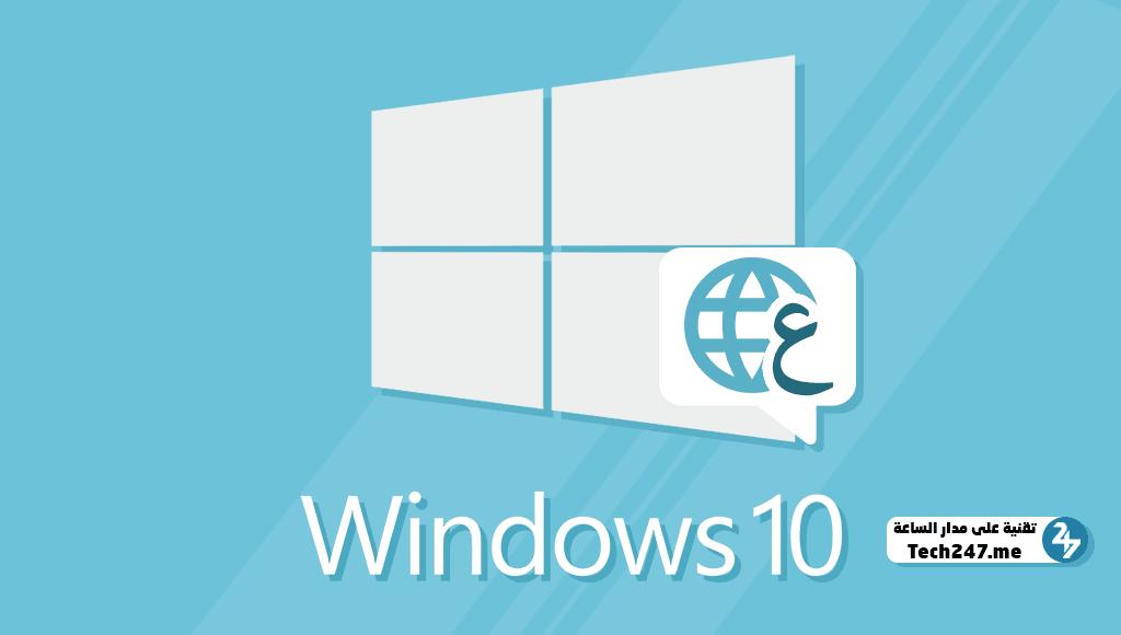 تعريب ويندوز 10 كيف تقوم بتغيير لغة النظام إلى اللغة