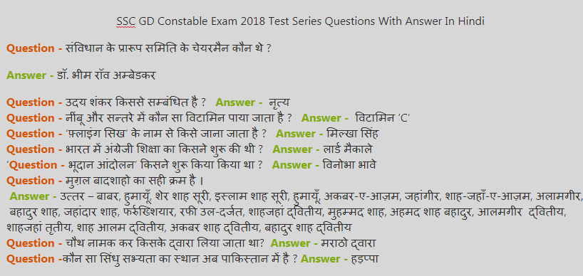 SSC Constable GD Exam 2018 Important Question With Answer In hindi