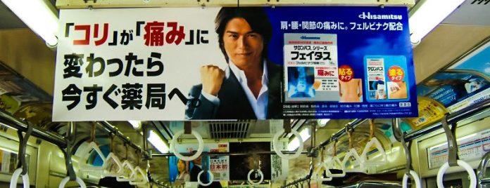 soul_flow-mrt-jr-tokyo-train-advertising-banner-commute-marketing-methods
