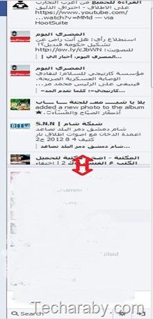 كيفية حجب واعادة خاصية التحديثات الوقتيه في الفيسبوك