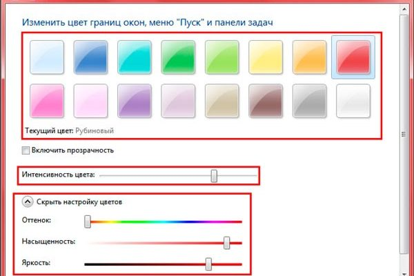Как изменить цвет панели задач без изменения цвета ...