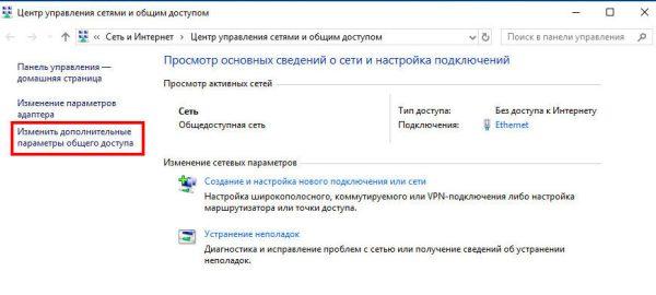 Как поделиться и добавить сетевой принтер в Windows 10