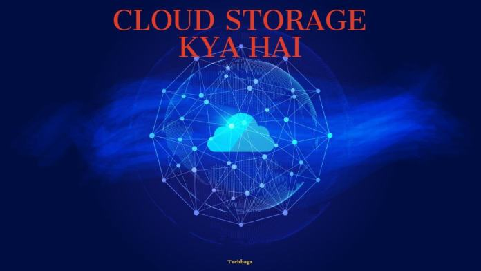 Cloud Storage क्या है