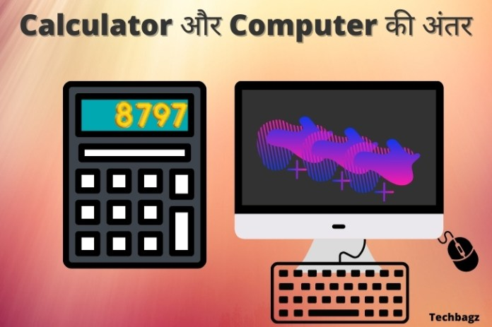 Difference Of Calculator And Computer.