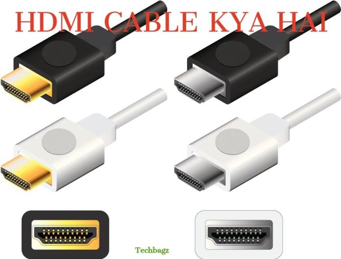 HDMI Cable Kya Hai