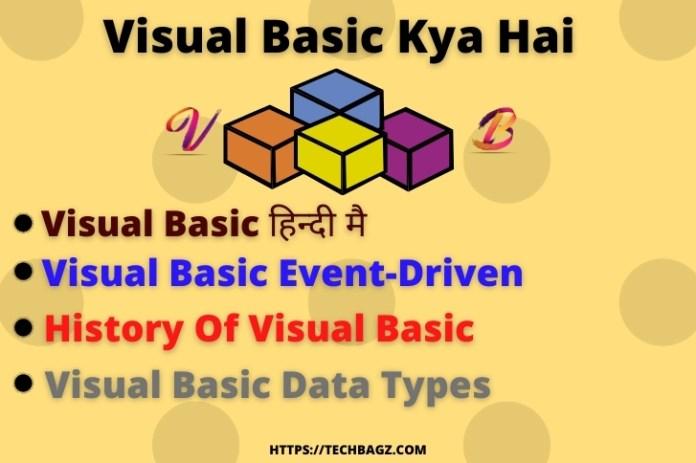 Visual Basic Kya Hai